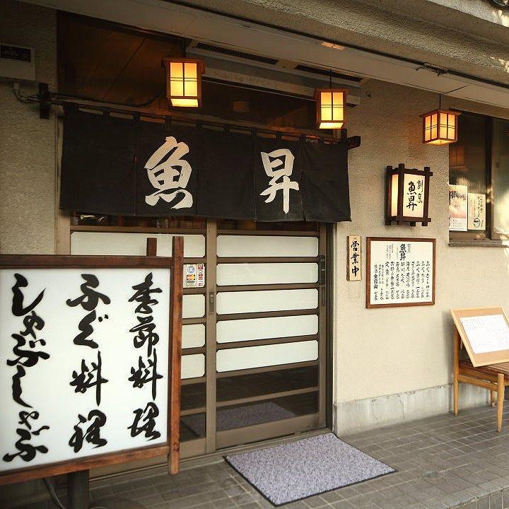 110有余年の歴史と伝統  老舗の名店