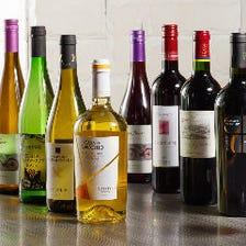世界各国より厳選した極上ワイン