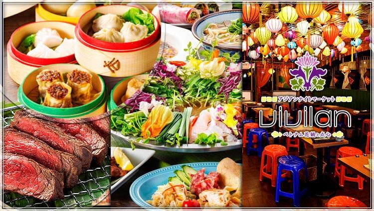 個室で鍋とアジア料理 vivilan (ヴィヴィラン)