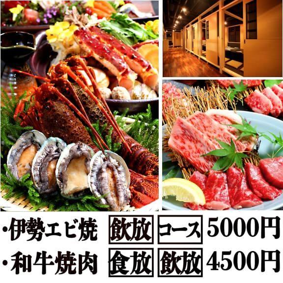 焼肉や寿司食べ放題飲み放題3500円~