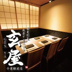 【完全個室】夜景個室居酒屋 玄屋‐GENYA‐ 千葉駅前店