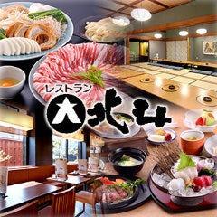 レストラン北斗 駅前店
