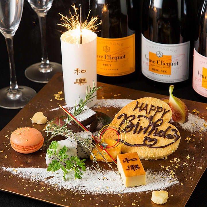 誕生日等お祝に『デザートプレート』進呈詳くはクーポンページへ
