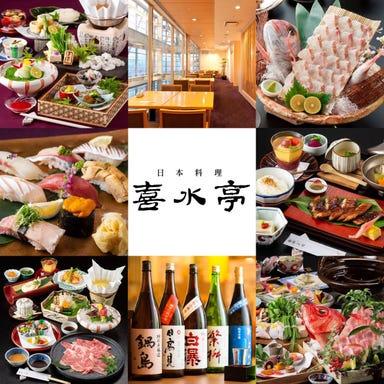 日本料理 喜水亭 三越店 こだわりの画像