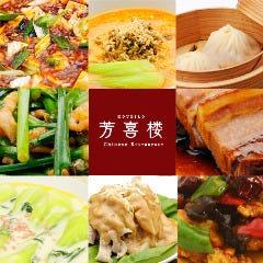 中国料理 「芳喜楼(ほうきろう)」