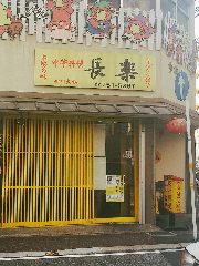 中華料理 長楽
