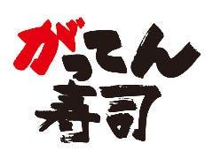 Gatten Sushi Sagamiharahoshigaokaten