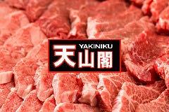焼肉 天山閣 丸亀田村店