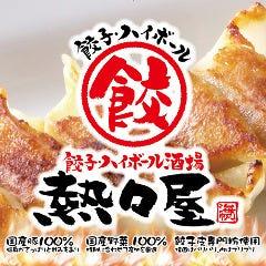 餃子・ハイボール酒場 熱々屋 小幡店