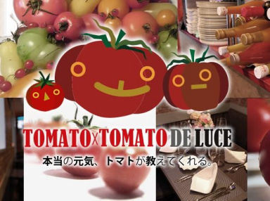 TOMATO×TOMATO DE LUCE 池袋 こだわりの画像