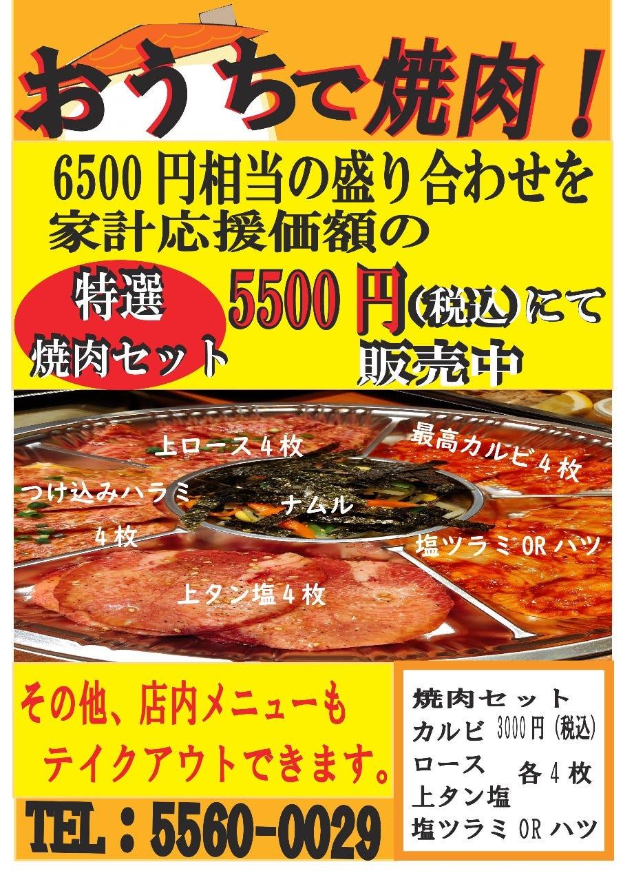 焼肉スタミナ苑 豊洲駅前店