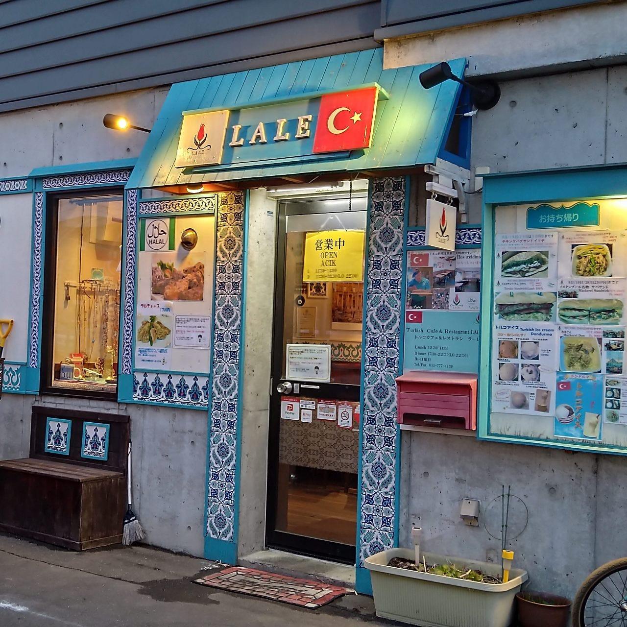 トルコカフェ&レストラン ラーレ