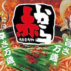赤から 京橋店