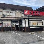 養老乃瀧 長浦駅前店