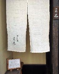懐石料理 三木