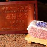 こだわりぬいた最高級の神戸ビーフをご提供