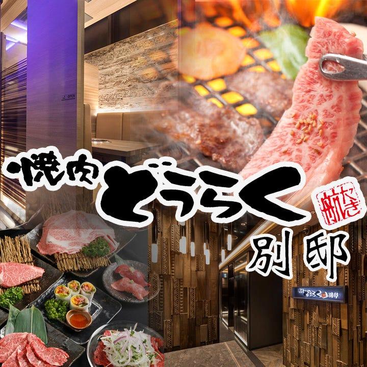 烧肉どうらく 横滨西口别邸