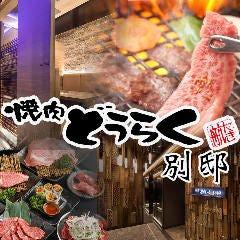燒肉どうらく 橫濱西口別邸