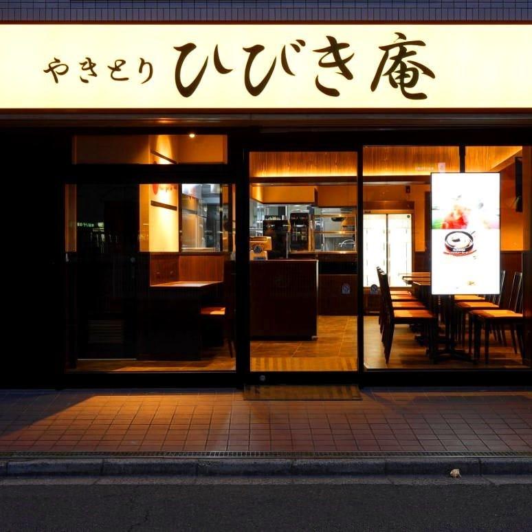 やきとりひびき庵 ふじみ野駅前東口店