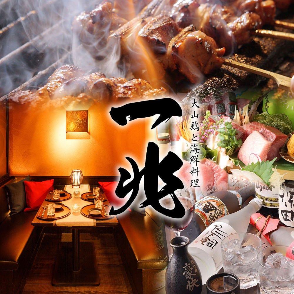 大山鶏と海鮮が旨い個室居酒屋 一兆 新宿西口店