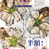 旨味たっぷりの生牡蠣が期間中ずっと【半額】! 全国各地の牡蠣をお得な半額でお楽しみください!