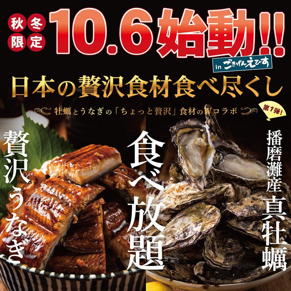 ごきげんえびす JR和歌山駅前店