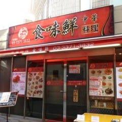 中華料理 食味鮮