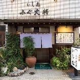 西鉄天神大牟田線 西鉄福岡(天神)駅 南口 徒歩5分