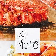 鉄板焼 Note