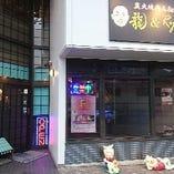 炭火焼肉&Bar 龍&Ryu