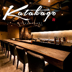鉄板焼 katakago