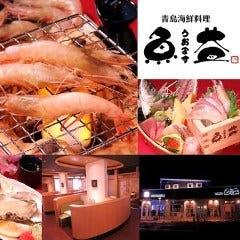 青島海鮮料理 魚益