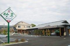 うなぎ竹亭 中山店
