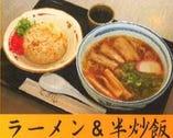 レストランのラーメン半炒飯