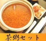 茶粥セット