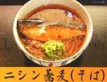 ニシン蕎麦(そば)