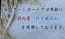 美味しいをお米使っています