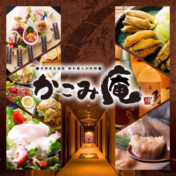 全席個室 居酒屋 九州料理 かこみ庵 熊本下通り店
