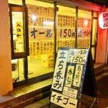 神田司町のビル1Fにある活気溢れる居酒屋