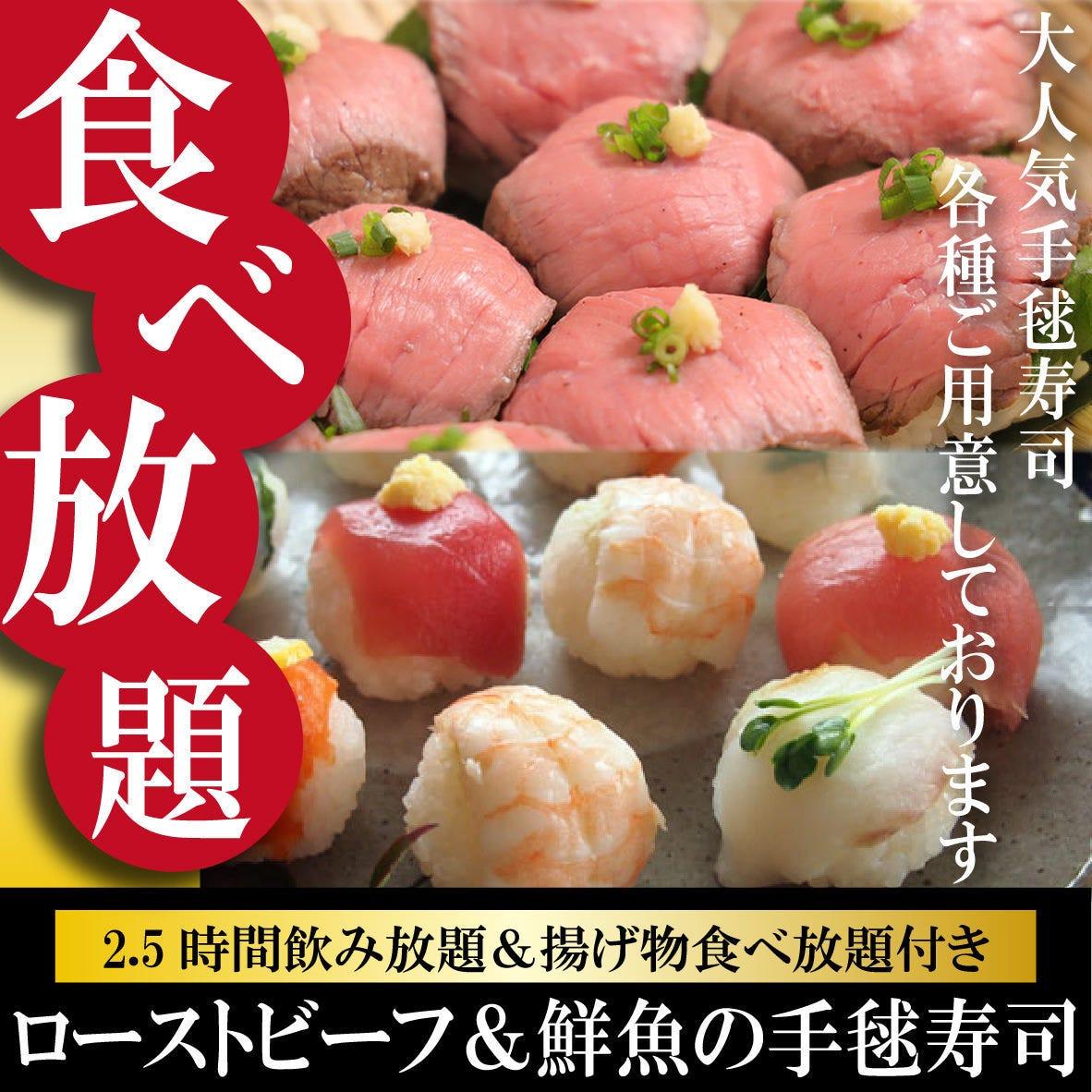 手毬寿司の食べ放題♪