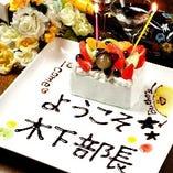 【メッセージは何でもOK!】メッセージ付ケーキをご用意