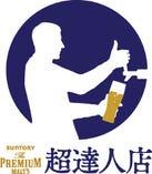 サントリー ザ・プレミアムモルツ 超達人店【大阪府】