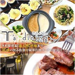 ステーキとワイン T's Dining