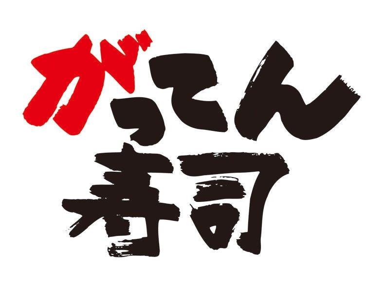 がってん寿司 川鶴店
