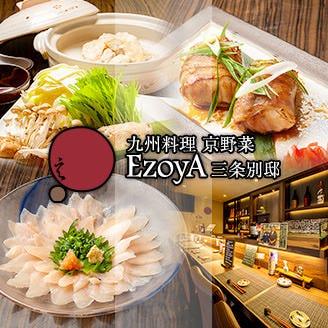 EzoyA三条別邸
