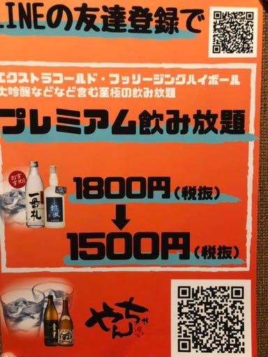 居酒屋やんちゃ 西三荘店 メニューの画像
