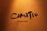 【COMATSU】は食事は勿論、ドリンク、居心地にもこだわる♪