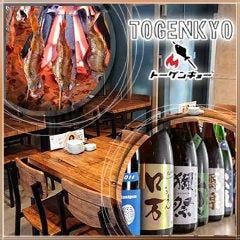 原始焼き日本酒 居酒屋TOGENKYO