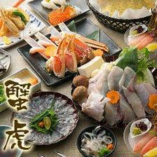 豪華宴会に…ふぐと蟹を食べつくす  蟹虎 - kanitora -