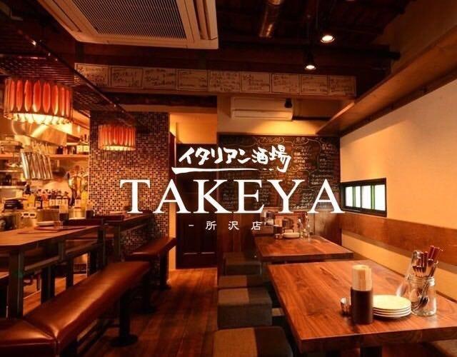 イタリアン酒場 TAKEYA 所沢店